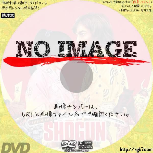 将軍 SHOGUN (01)(1980) BD・DVDラベル