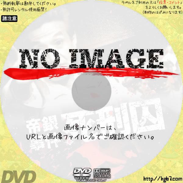 帝銀事件 死刑囚 (1964) BD・DVDラベル