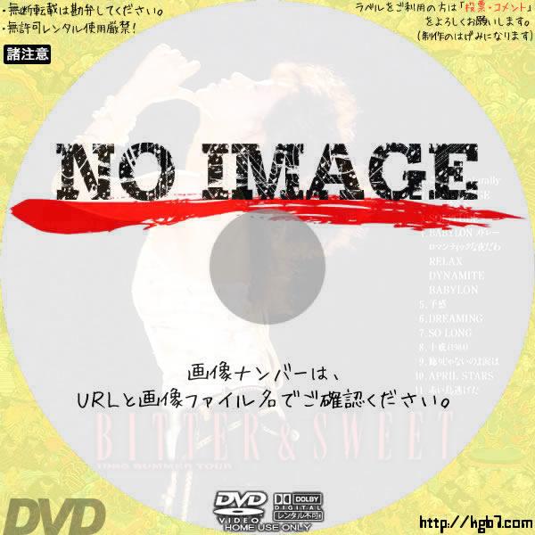 ビター&スウィート (1985サマー・ツアー) BD・DVDラベル