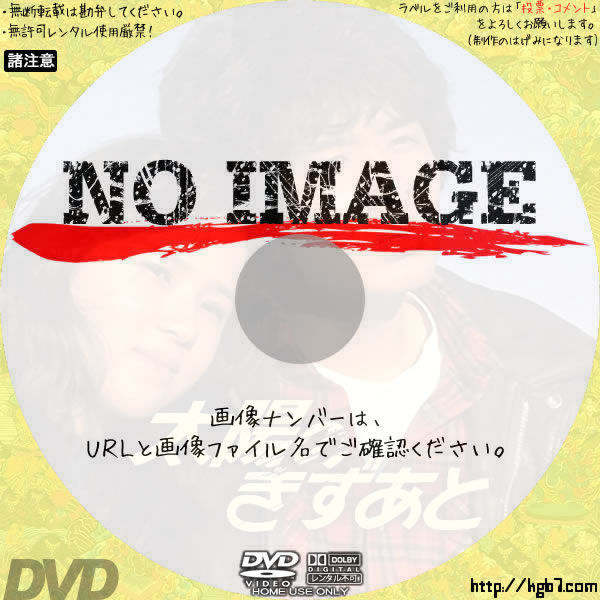 太陽のきずあと (02)(1981) BD・DVDラベル