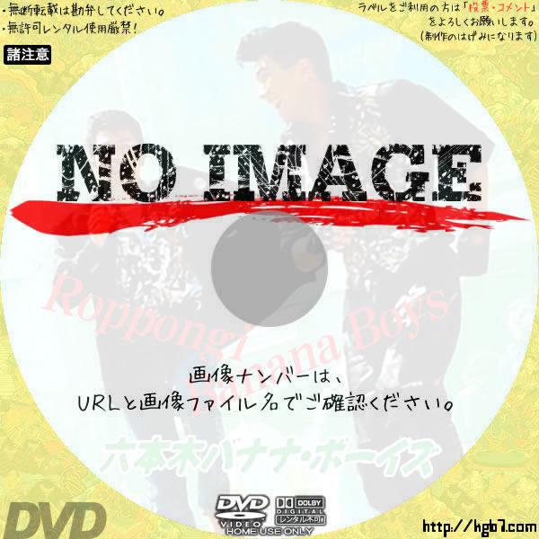 六本木バナナ・ボーイズ (1989) BD・DVDラベル