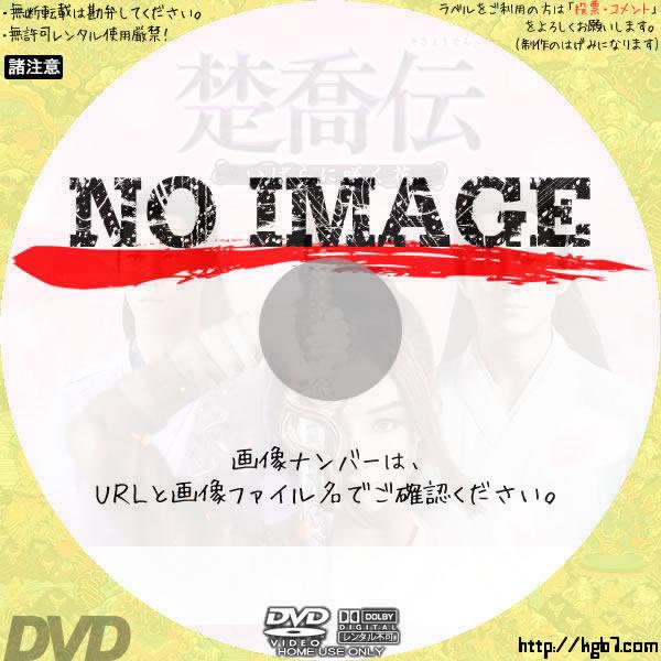 楚喬伝 いばらに咲く花 (汎用)(2017) BD・DVDラベル