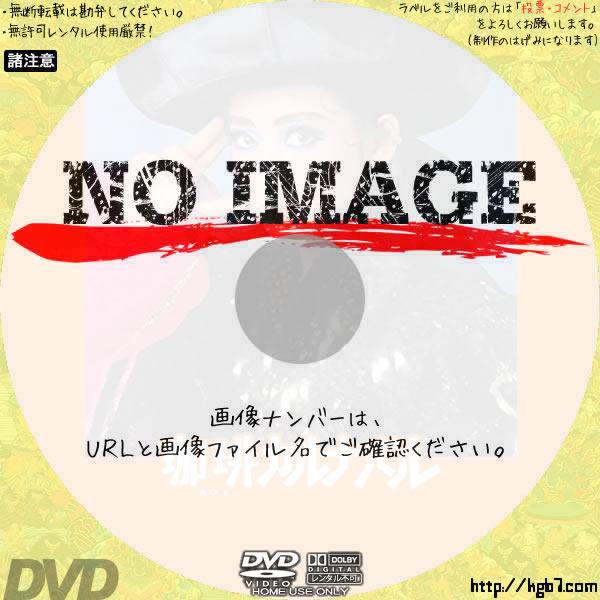 宝塚歌劇 珈琲カルナバル (1992) BD・DVDラベル