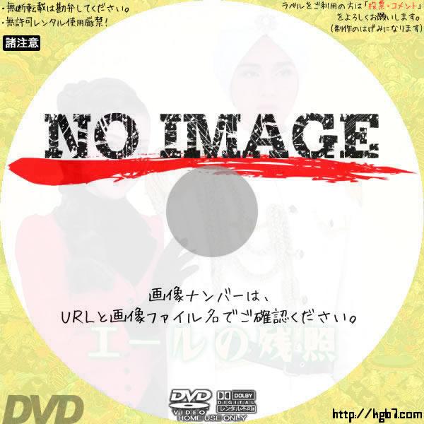 宝塚歌劇 エールの残照 (1994) BD・DVDラベル