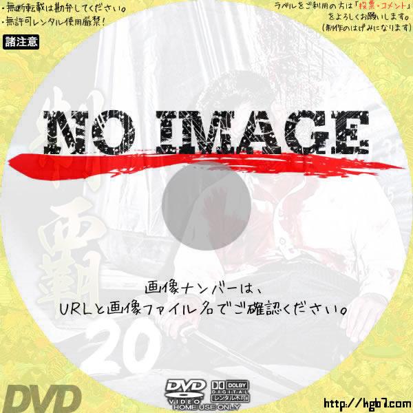 制覇20 (2019) BD・DVDラベル