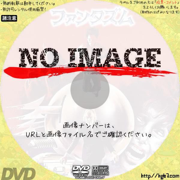 ファンタズム (03)(1979) BD・DVDラベル