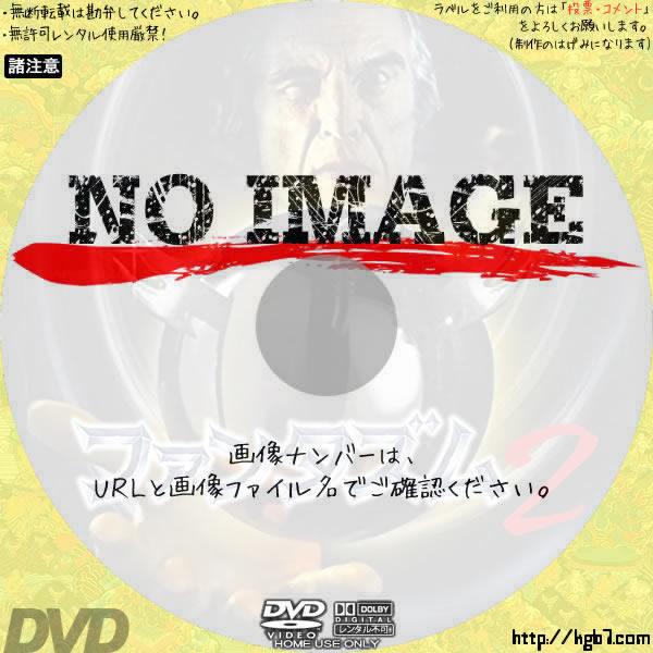 ファンタズムII (01)(1988) BD・DVDラベル