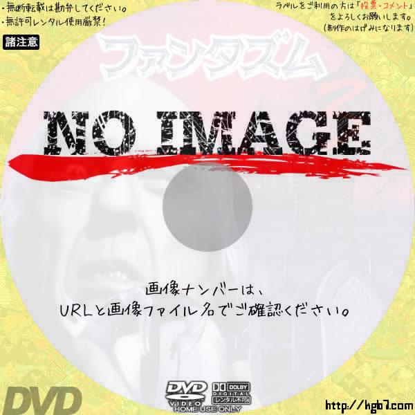 ファンタズムIII (01)(1993) BD・DVDラベル