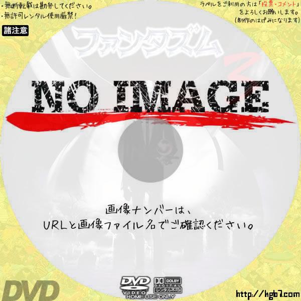 ファンタズムIII (02)(1993) BD・DVDラベル