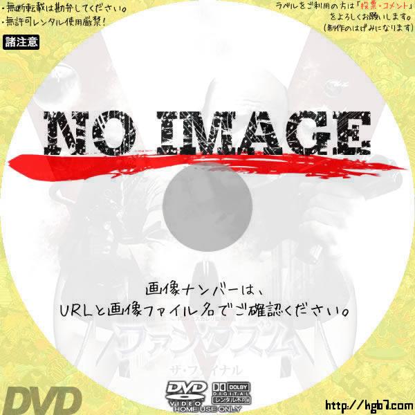 ファンタズムV ザ・ファイナル (01)(2016) BD・DVDラベル