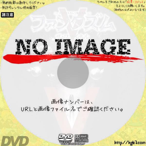 ファンタズムV ザ・ファイナル (02)(2016) BD・DVDラベル