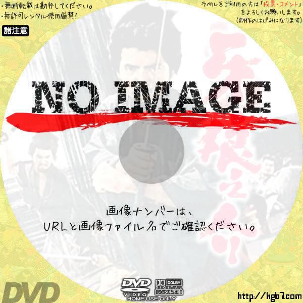 牙狼之介 (1966) BD・DVDラベル