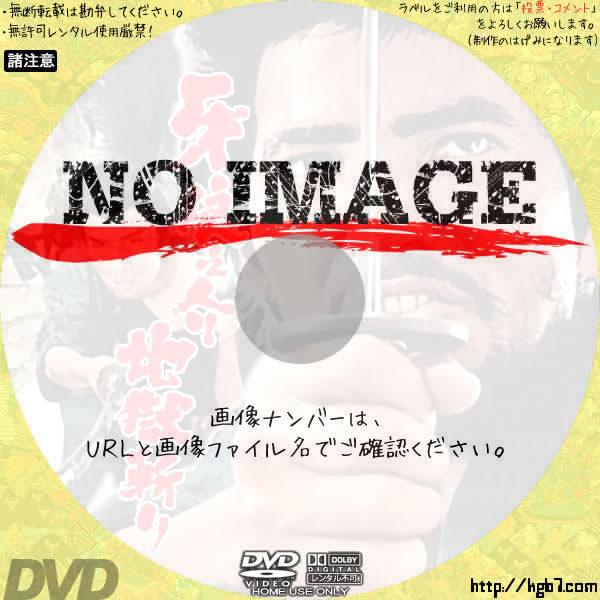 牙狼之介 地獄斬り (1967) BD・DVDラベル