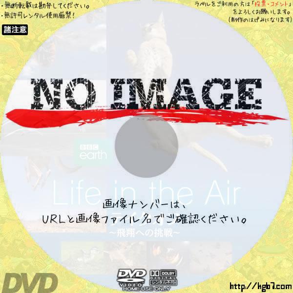 BBC Earth テイクオフ~飛翔への挑戦~ (2017) BD・DVDラベル