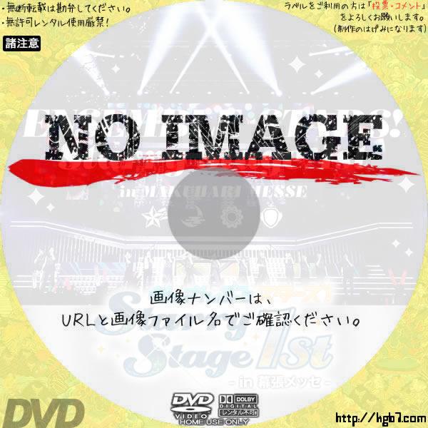 あんさんぶるスターズ! Starry Stage 1st  〜in 幕張メッセ〜 (2018) BD・DVDラベル