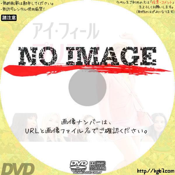 アイ・フィール・プリティ! 人生最高のハプニング (2018) BD・DVDラベル