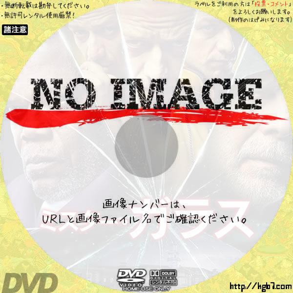 ミスター・ガラス (01)(2019) BD・DVDラベル