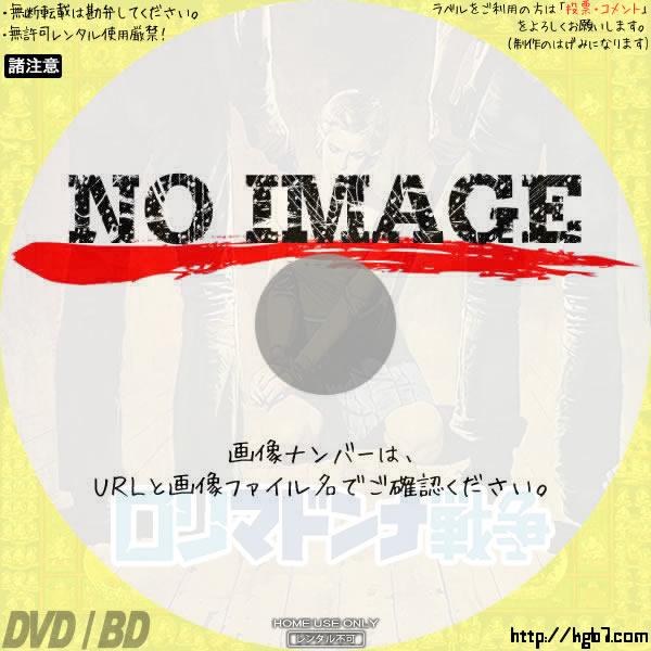 ロリ・マドンナ戦争 (01)(1973) BD・DVDラベル