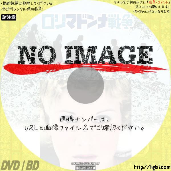 ロリ・マドンナ戦争 (02)(1973) BD・DVDラベル