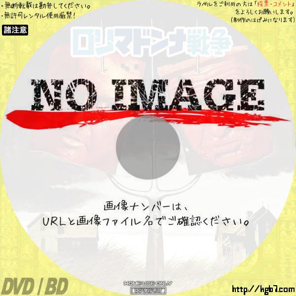 ロリ・マドンナ戦争 (03)(1973) BD・DVDラベル