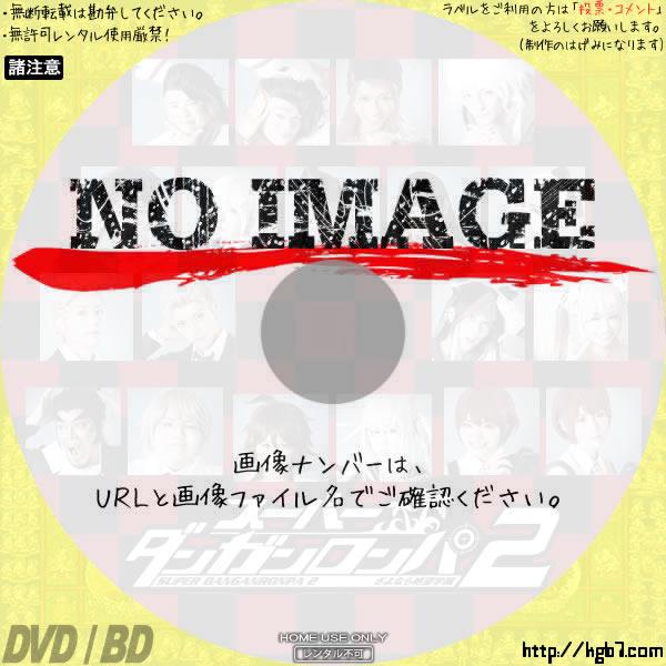スーパーダンガンロンパ2 THE STAGE 〜さよなら絶望学園〜 (2015) BD・DVDラベル