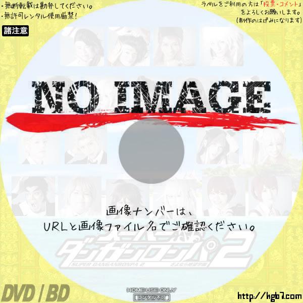 スーパーダンガンロンパ2 THE STAGE 〜さよなら絶望学園〜 (02)(2015) BD・DVDラベル