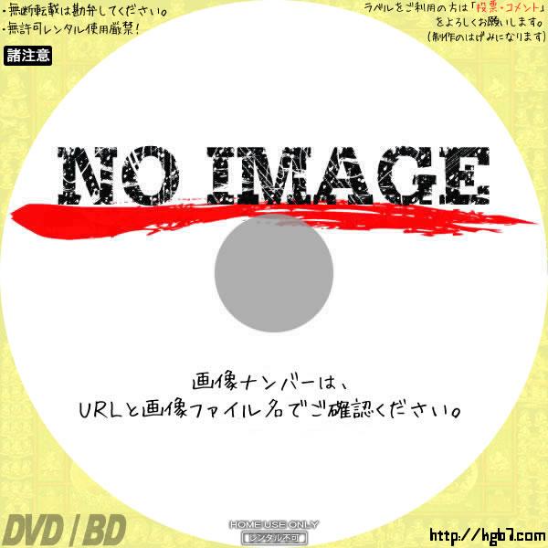 化石の森 (02)(1973) BD・DVDラベル