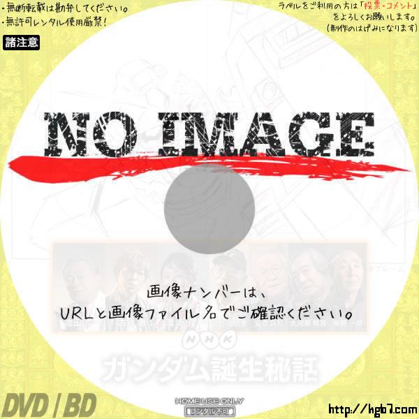 ガンダム誕生秘話 (2019) BD・DVDラベル