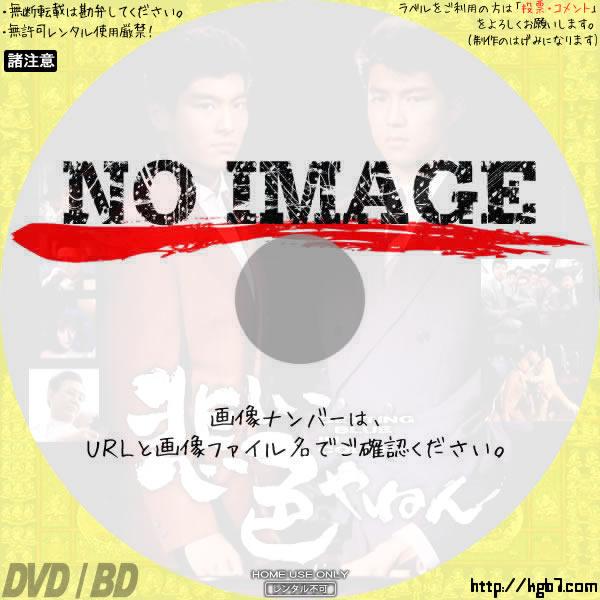 悲しい色やねん (1988) BD・DVDラベル
