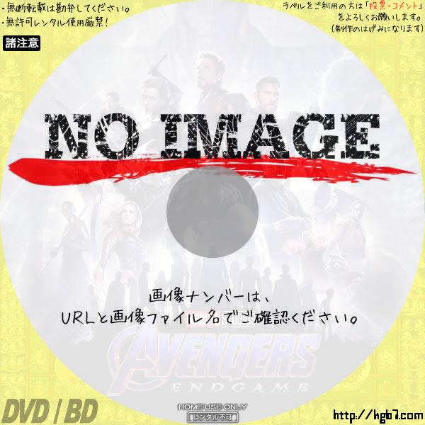 アベンジャーズ / エンドゲーム (2019) BD・DVDラベル