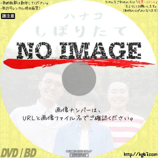ハナコ しぼりたて (2019) BD・DVDラベル