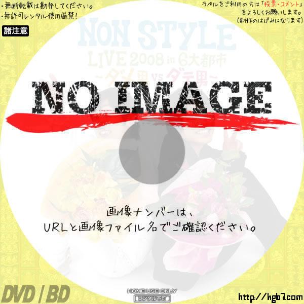 NON STYLE LIVE 2008 in 6大都市 ~ダメ男vsダテ男~  BD・DVDラベル
