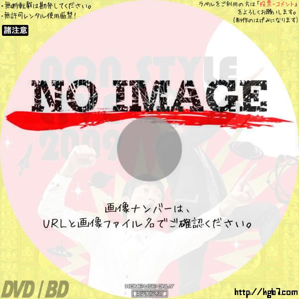 NON STYLE LIVE 2009 ~M-1優勝できました。感謝感謝の1万人動員ツアー~ BD・DVDラベル