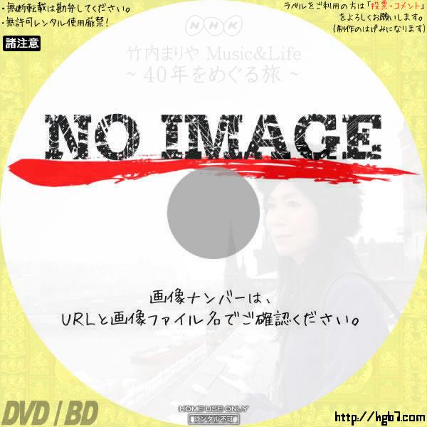 竹内まりや Music&Life ~40年をめぐる旅~ (01)(2019) BD・DVDラベル