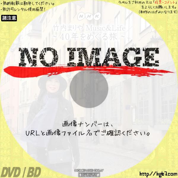 竹内まりや Music&Life ~40年をめぐる旅~ (02)(2019) BD・DVDラベル
