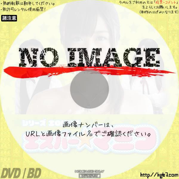 シリーズ エロいい話 エスパー★マミコ  (2012)  BD・DVDラベル