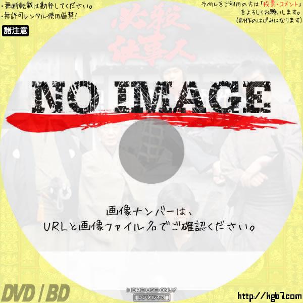 必殺仕事人 (汎用)(1979) BD・DVDラベル