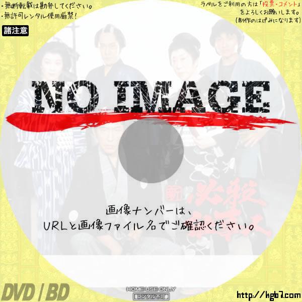 新・必殺仕事人 (汎用)(1981) BD・DVDラベル