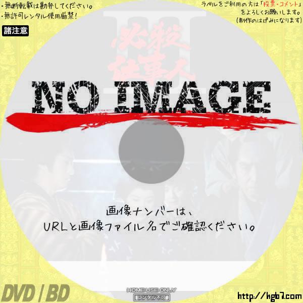 必殺仕事人III (汎用)(1982) BD・DVDラベル