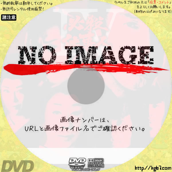 必殺仕事人IV (汎用)(1983) BD・DVDラベル
