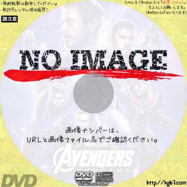 アベンジャーズ / エンドゲーム (02)(2019) BD・DVDラベル