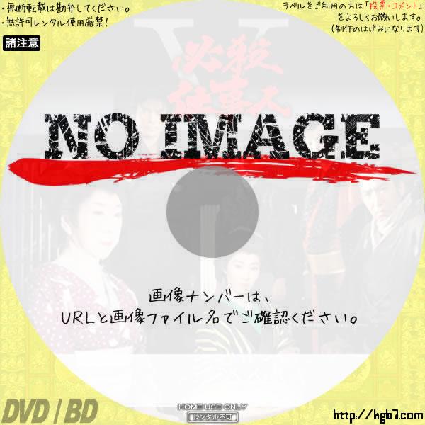 必殺仕事人V (汎用)(1985) BD・DVDラベル