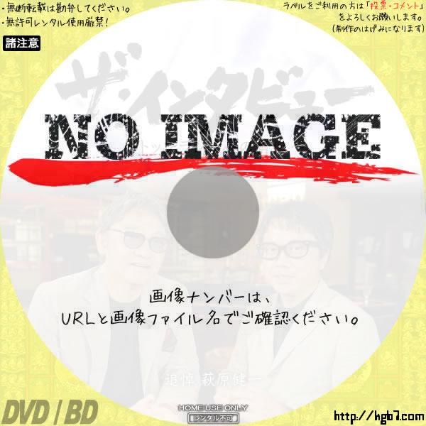 ザ・インタビュー ~トップランナーの肖像~  BD・DVDラベル