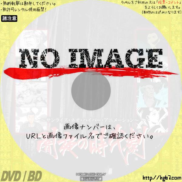 闇夜の時代劇 (1995) BD・DVDラベル