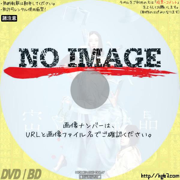 舞台 密やかな結晶 (2018) BD・DVDラベル