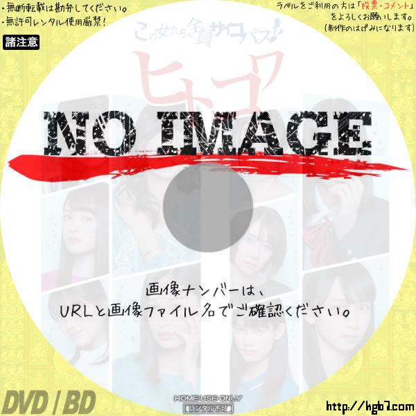 ヒトコワ この女たち全員サイコパス (2019) BD・DVDラベル