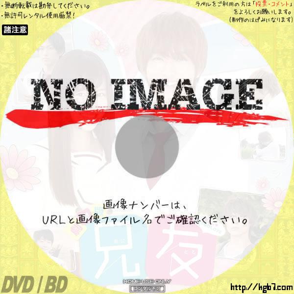 劇場版 兄友 (2018) BD・DVDラベル
