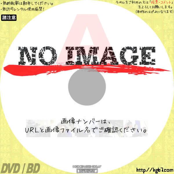 A (1998)  BD・DVDラベル