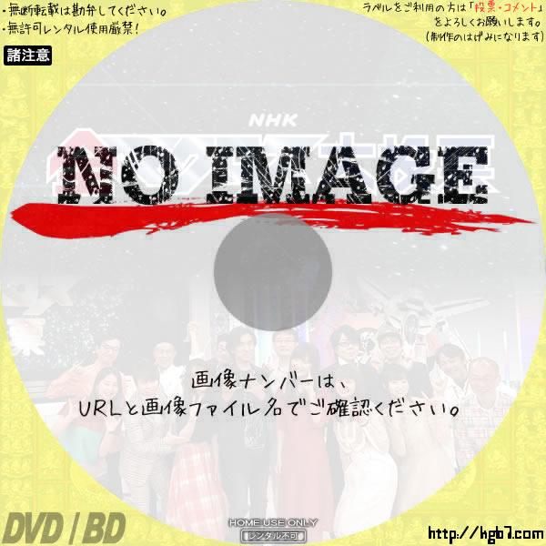 発表!全マクロス大投票 (2019) BD・DVDラベル