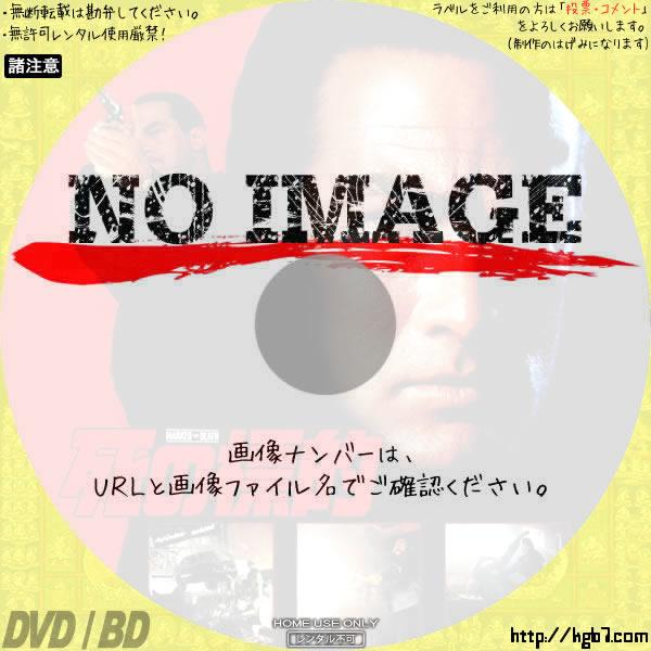 死の標的 (1990) BD・DVDラベル